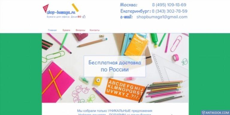 shop-bumaga.ru