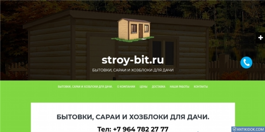 stroy-bit.ru