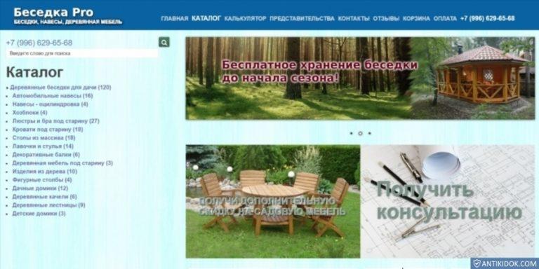 besedkapro.ru