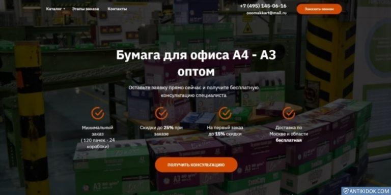 makkart.ru