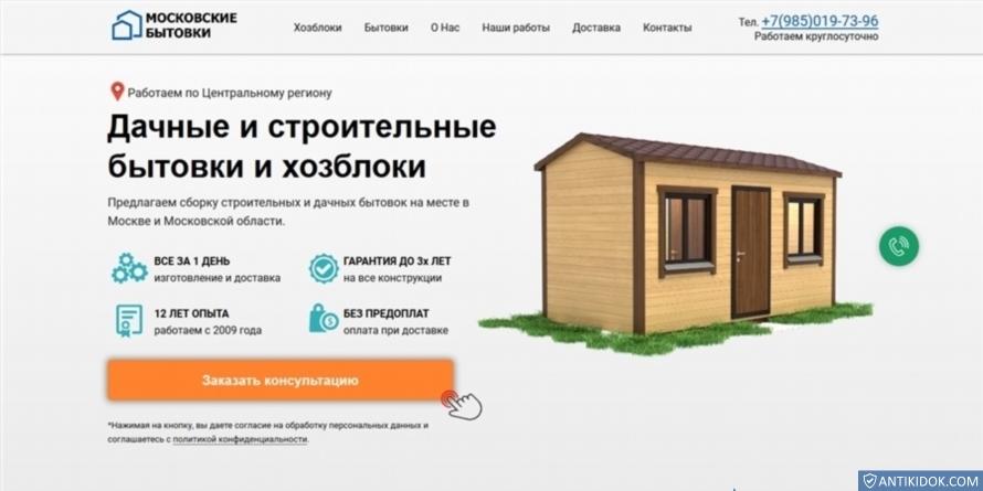 mrbitovka.ru