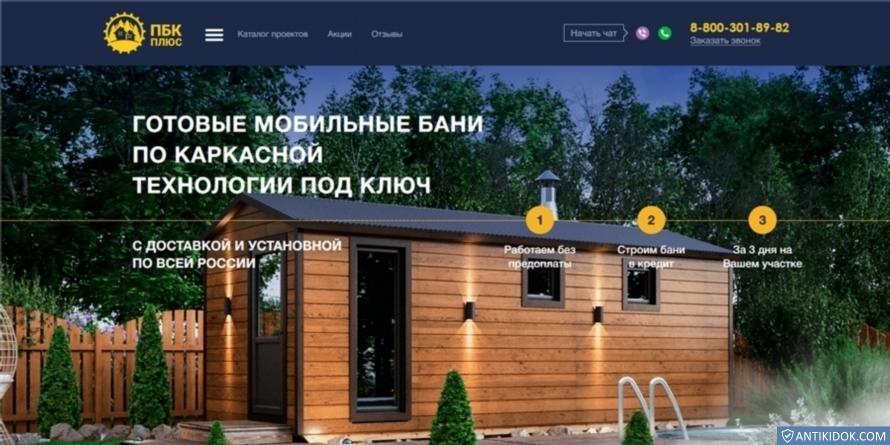 pbk-bani-karkas.ru