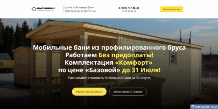 перевозные-бани9.рф