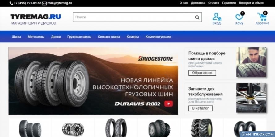 tyremag.ru