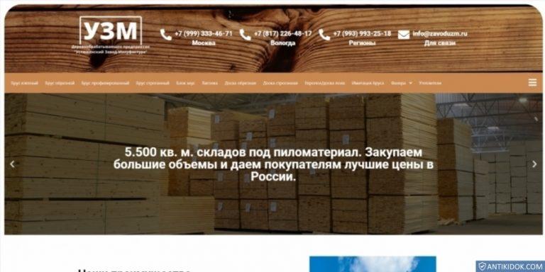 zavoduzm.ru